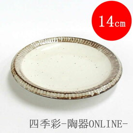 和食器 14cm取り皿 渕錆粉引美濃焼 和食器 中皿 食器 業務用 取り皿