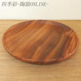 アカシア 食器 25cm ラウンドトレーおしゃれ かわいい 木製 カフェ ウッド 大皿 ランチプレート カレー皿 平皿 パーティープレート 木製食器 北欧 ナチュラル キッチン 雑貨 和食器 洋食器