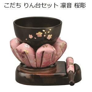【こだち りん台セット】凛音(りんね)桜彫仏壇 仏具 りん リン お鈴 りんセット