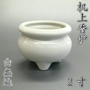 陶器製 机上香炉【白無地 2.0寸】仏壇 仏具 香炉 机上香炉 前香炉 線香 香供養具 仏前 陶器