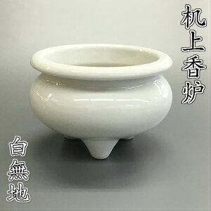 陶器製 机上香炉【白無地 3.0寸】仏壇 仏具 香炉 机上香炉 前香炉 線香 香供養具 仏前 陶器