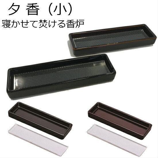 【夕香 小】黒・タメの2色有仏壇 仏具 線香皿 寝かせる線香皿 香炉 陶磁器製 線香(H)