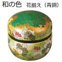 【和の色】花揃え(青銅)仏壇 仏具 香炉 線香 お線香 香 お香 部屋香