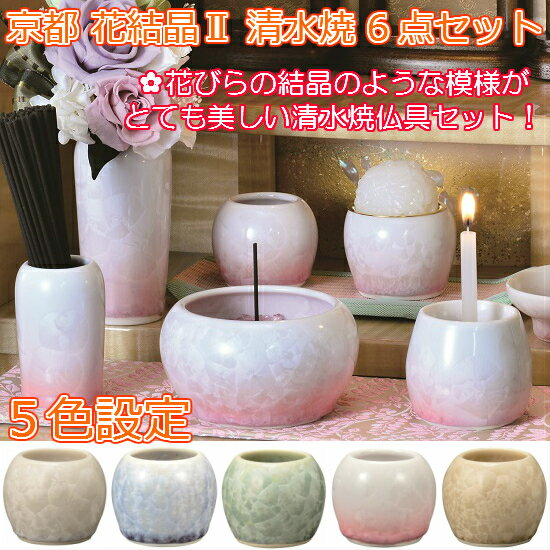 【京都 花結晶2 清水焼 6点セット】◆全5色設定◆仏壇 仏具 具足 仏具セット モダン