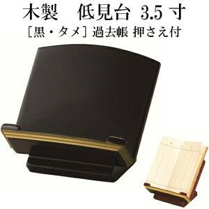 木製 低見台 3.5寸 過去帳押さえ付き[黒面粉・溜面粉]