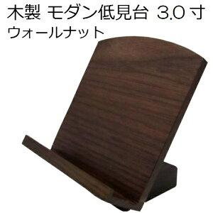 木製 低見台 3.0寸 過去帳押さえ付き[ウォールナット]