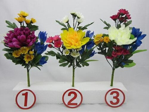 【ミニ仏花 菊小菊】造花 仏花 お供え 仏壇 仏具 お墓(H)