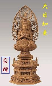 【送料無料】白檀 六角台座 大日如来 飛天光背 3.0寸 仏壇 仏具 仏像 座像 御本尊