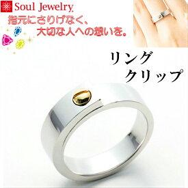 【リング クリップ】9号・11号・13号の3サイズ有ソウルジュエリー Soul Jewelry シルバー925 手元供養 遺骨 遺灰(H)