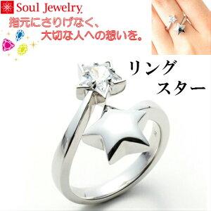 【リング スター】S・M・Lの3サイズ有ソウルジュエリー Soul Jewelry シルバー925 手元供養 遺骨 遺灰(H)