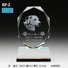 ペット位牌【クリスタル位牌 KP-2 (小) レーザー彫刻 】手元供養 写真 モダン ミニモダン 厨子 ペット 供養(H)