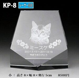 ペット位牌【クリスタル位牌 KP-8 (小) レーザー彫刻 】