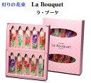 【La Bouquet(ラ・ブーケ)10本入り】東海製蝋 絵ろうそく ローソク 蝋燭 仏壇 仏具 お墓 御供 (H)