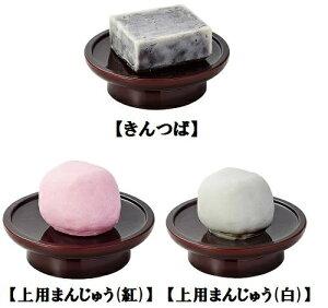 お供え菓子[きんつば・上用まんじゅう(紅)(白)]