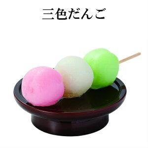 お供え菓子[三色だんご] 仏壇 仏具 仏前 お墓 お墓参り(H)