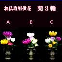 NEW【新仏壇用供花 菊3輪】造花 仏花 お供え 仏壇 仏具(H)