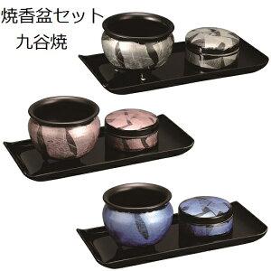 九谷焼 焼香盆セット銀彩 白磁・躑躅・露草
