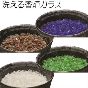 【洗える香炉ガラス(300g)】仏壇 仏具 香炉 香炉灰 線香 焼香
