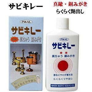 【ピカール サビキレー 310g】 サビ取り・艶出し 仏壇 仏具 掃除用品(H)