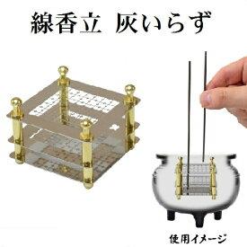 【灰いらず 線香立て】安心 安全 線香立て 灰 香炉灰 香炉 仏壇 仏具