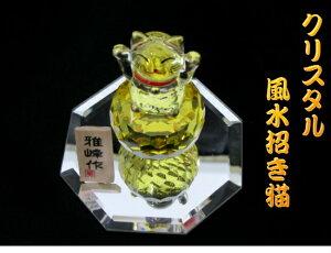 MG170 クリスタル風水招き猫雅峰作ガラス インテリア