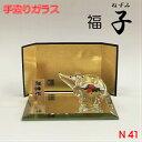 【N41 令和ビードロ金彩福子】2020年干支「ネズミ」雅峰作ガラス お正月飾り 干支 ネズミ ねずみ 子(ねずみ)インテリ…
