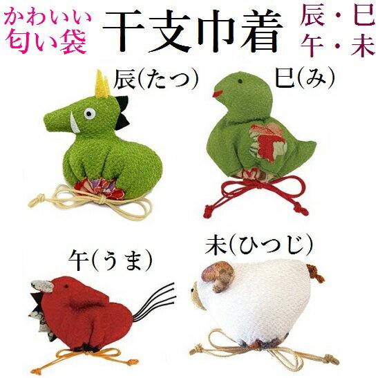 【匂袋 干支巾着】辰・巳・午・未から選べます! 十二支 匂い 袋匂袋 紙箱入り お香 仏具 線香 巾着