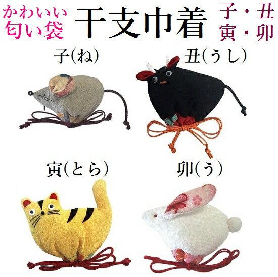 【匂袋 干支巾着】子・丑・寅・卯から選べます! 十二支 匂い 袋匂袋 紙箱入り お香 仏具 線香 巾着