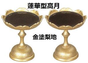【蓮華型高月 金塗梨地 3.5寸】仏壇 仏具 高月 高坏 お供え 法事 (H)