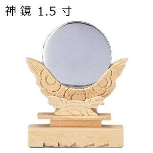 【神鏡 並彫(特小)1.5寸】神棚 祖霊舎 神徒壇 神 神様 神具 内祭 神事 鏡 神鏡(H305)