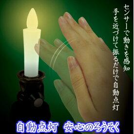 自動点灯 安心のろうそく(茶)センサー付き 仏壇 仏具 LED 電子ローソク お供え (H)