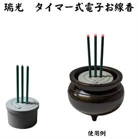 タイマー式電子線香「瑞光」 香炉 仏具 LED 電池 線香 お供え (H)