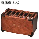 【賽銭箱 大】仏壇 仏具 賽銭 神事 神棚 神社 記念品