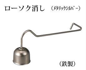 【ろーそく消し メタリックシルバー】鉄製 仏壇 仏具 掃除用品(H)