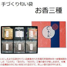 手作り匂い袋【お香三種】匂い袋 匂袋 香 お香 雑貨 和雑貨 小物 プレゼント