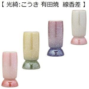 【光綺 有田焼 線香差】◆全4色設定◆仏壇 仏具 具足 仏具セット モダン
