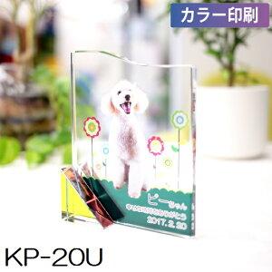 クリスタル位牌 KP-20U 中【カラー印刷】ペットメモリアル◆6テンプレートから選ぶ!