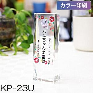 クリスタル位牌 KP-23U 小【カラー印刷】ペットメモリアル◆6テンプレートから選ぶ!