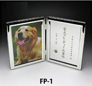 ペット位牌【メモリアルフォトフレーム FP-1 サンド彫刻 】