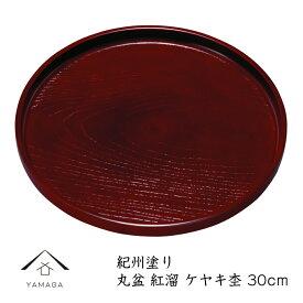 丸盆 紅溜 ケヤキ杢(ノンスリップ)30cmの丸盆です【紀州漆器】内祝 新築祝 祝い返し ギフト 漆器 日本 贈り物