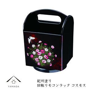 回転リモコンラック コスモス日本製 テレビ エアコン リモコン 紀州漆器 23-78-6