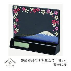 蒔絵時計付き写真立 「集い」 富士に桜 フォトフレーム 父の日 母の日 敬老の日 新築祝 結婚祝 内祝 お祝 贈り物 ギフト プレゼント