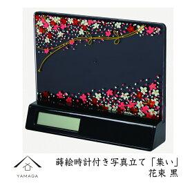 蒔絵時計付き写真立 「集い」 花束 黒 フォトフレーム 父の日 母の日 敬老の日 新築祝 結婚祝 内祝 お祝 贈り物 ギフト プレゼント