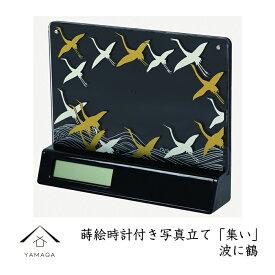蒔絵時計付き写真立 「集い」 波に鶴 フォトフレーム 父の日 母の日 敬老の日 新築祝 結婚祝 内祝 お祝 贈り物 ギフト プレゼント