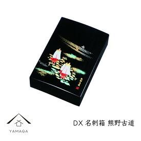 DX名刺箱 紀州漆器 【熊野古道】 和 和柄 名入れ 海外出張 日本のお土産