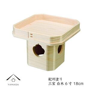 三宝白木 18cm日本製 お餅 お月見 お団子 かぐや姫 23-86-3A