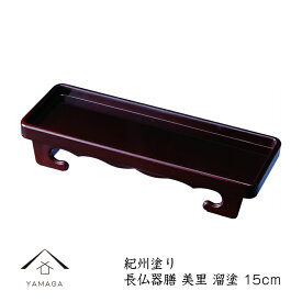 焼香盆 15cm 長仏器膳 美里 総溜日本製 焼香台 焼香盆 23-87-8A