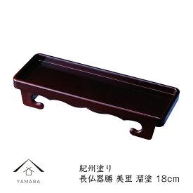 焼香盆 18cm 長仏器膳 美里 総溜日本製 焼香台 焼香盆 23-87-8B