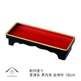 茶湯台 18cm 黒内朱 金渕付日本製 焼香台 焼香盆 23-87-9