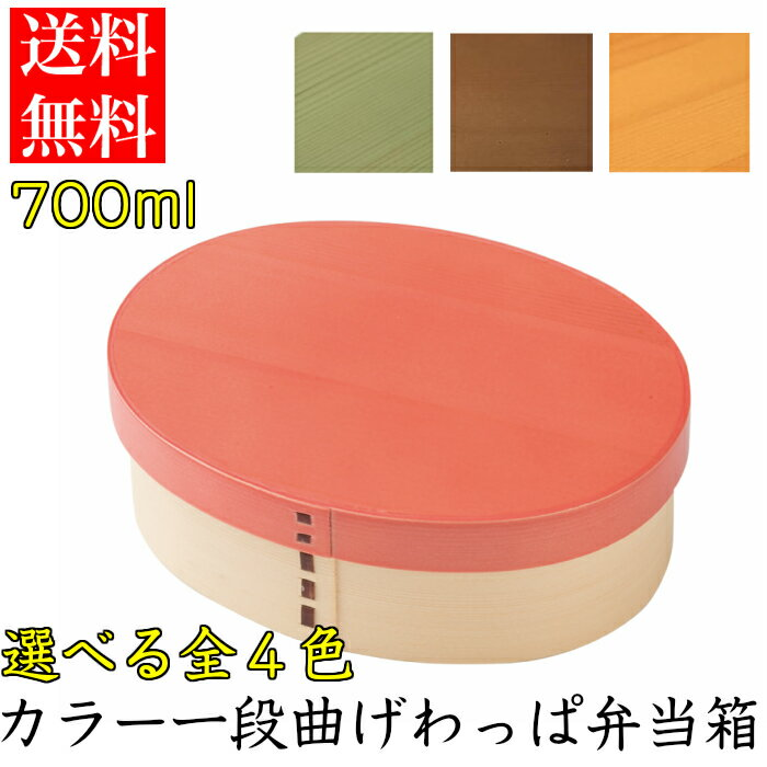 【送料無料】 選べる4色 カラー木製曲げわっぱ弁当箱 一段紀州漆器 日本製 まげわっぱ お弁当 ランチ ランチボックス 伝統工芸 天然木 おしゃれ かわいい あす楽
